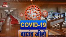 कोविड-19 की वजह से मेरठ में बंद सरकारी स्कूलों का किया जा रहा है जीर्णोद्धार