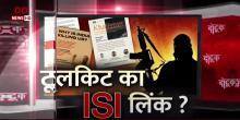 दो टूक: टूलकिट में पाकिस्तान की ISI के मोहरे क्यों ?