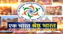 Ek Bharat Shrestha Bharat   Youth celebrate India's diversity