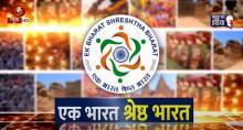 विशेष कार्यक्रमः एक भारत, श्रेष्ठ भारत