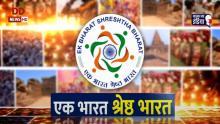 एक भारत श्रेष्ठ भारत: गुजरात के केवड़िया स्थित 'एकता मॉल' पर विशेष