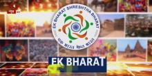 Ek Bharat Shreshtha Bharat: Karnataka popular for ultimate culinary journey