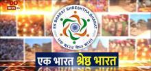 Ek Bharat Shreshtha Bharat: Folk artists from 15 states assemble at Una, Hiamchal Pradesh