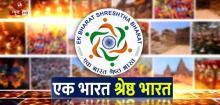 एक भारत श्रेष्ठ भारत: भारत की विभिन्न सांस्कृतिक विरासत को दर्शाता विशेष कार्यक्रम