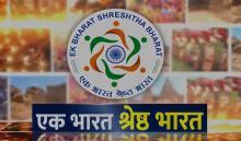 विशेष कार्यक्रम: एक भारत श्रेष्ठ भारत   12.01.2020