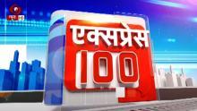 एक्सप्रेस 100: देश दुनिया की 100 बड़ी ख़बरें देखें फटाफटा अंदाज़ में