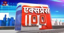 एक्सप्रेस 100 : राजनीति, स्वास्थ्य, व्यापार, खेल सहित देश-दुनिया की 100 अहम ख़बरें