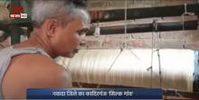 आत्मनिर्भर भारत अभियान : नवादा जिले के कादिरगंज ' सिल्क गांव' के बुनकरों में जगी नई उम्मीद