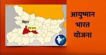 Zameene Hakeekat: Maner, Patna   People are happy to receive benefits under Ayushman Bharat