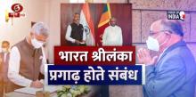 विशेष कार्यक्रमः भारत-श्रीलंका प्रगाढ़ होते संबंध