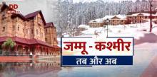 कश्मीर के कुपवाड़ा में वर्षों से लंबित 100 बेड वाला का हॉस्पिटल बनने के बाद इलाज के लिए खोला गया