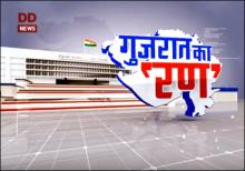 Gujarat Assembly election