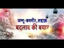 जम्मू-कश्मीर, लद्दाख: बदलाव की बयार