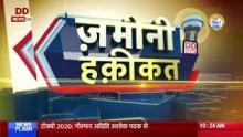 WATCH: Pradhan Mantri Awas Yojana ensuring pucca house to all