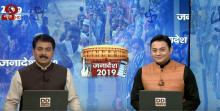 Janadesh: Special programme on election updates