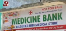 मेडिसिन बैंक के माध्यम से ग़रीबों को मुफ़्त में मिल रही है दवा
