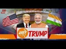 'Namaste Trump' Event at Motera Stadium in Ahmedabad