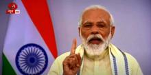 प्रधानमंत्री नरेंद्र मोदी का राष्ट्र के नाम संबोधन