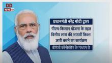 प्रधानमंत्री नरेंद्र मोदी ने पीएमकिसान सम्मान निधि की आठवीं किस्त जारी की