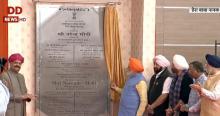 PM Modi inaugurates Integrated Check Post of Kartarpur Corridor at Dera Baba Nanak