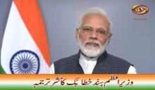 PM'S ADDRESS TO THE NATION - 8TH AUGUST 2019 (KASHMIRI LANGUAGE)