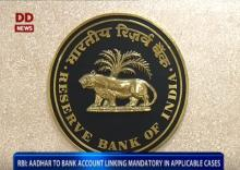 RBI: Aadhar to bank account linking mandatory in applicable cases
