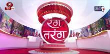 रंग तरंग: कला, संस्कृति और मनोरंजन आधारित साप्ताहिक कार्यक्रम