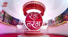 कला, संस्कृति और मनोरंजन आधारित विशेष कार्यक्रम 'रंग तरंग'