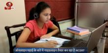 ऑनलाइन पढ़ाई के बारे में गाइडलाईन तैयार कर रहा है NCERT