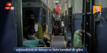 आईआरसीटीसी की वेबसाइट पर विशेष रेलगाड़ियों की बुकिंग