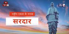 विशेष कार्यक्रम: राष्ट्रीय एकता के नायक 'सरदार'