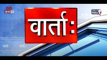 VAARTA: Daily Sanskrit bulletin with national & international updates