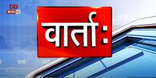 वार्ता : देश-दुनिया की तमाम ख़बरें संस्कृत में