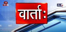 वार्ताः में संस्कृत भाषा में देखिए देश-विदेश के सभी मुख्य समाचार
