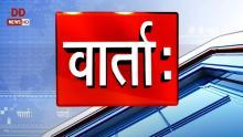 वार्ता : देश-दुनिया की अहम ख़बरें संस्कृत भाषा में