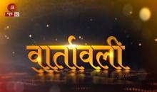 वार्तावली: साप्ताहिक संस्कृत कार्यक्रम