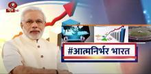 आत्मनिर्भर भारत : इंफ्रास्ट्रक्चर सेक्टर भारतीय अर्थव्यवस्था के लिए एक महत्वपूर्ण आयाम