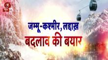 जम्मू-कश्मीर, लद्दाख - बदलाव की बयार   02.01.2020