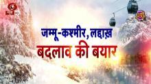 जम्मू-कश्मीर, लद्दाख - बदलाव की बयार