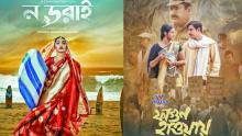 'No Dorai' and 'Fagun Haway' win Bangladesh best films award of 2019