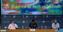 DG NDRF & DG IMD Press Meet over Cyclone 'AMPHAN'
