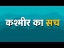 Kashmir ka Sach   Jammu, Kashmir and Ladakh attain UT status   31.10.2019