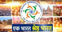 Ek Bharat Shreshtha Bharat | 20th Hunar Haat begins in Delhi | 14/02/2020