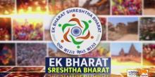 गोवा के आईएचएम में भारत की विविधता में एकता को प्रदर्शित करता 'एक भारत श्रेष्ठ भारत' कार्यक्रम