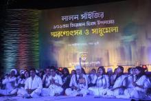 Bangladesh: Death anniversary of Lalon Fakir observed