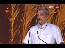 IFFI 2017: Goa CM Manohar Parrikar's address