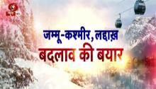 जम्मू-कश्मीर, लद्दाख - बदलाव की बयार   25.01.2020