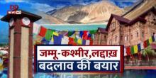 जम्मू-कश्मीर, लद्दाख़ - बदलाव की बयारः सैलानी उठा रहे हैं बर्फबारी का लुत्फ