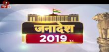 Janadesh2019 : Discussion on Exit Polls