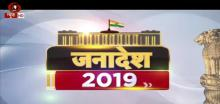 Janadesh 2019: Special on West Bengal violence and other ground reports